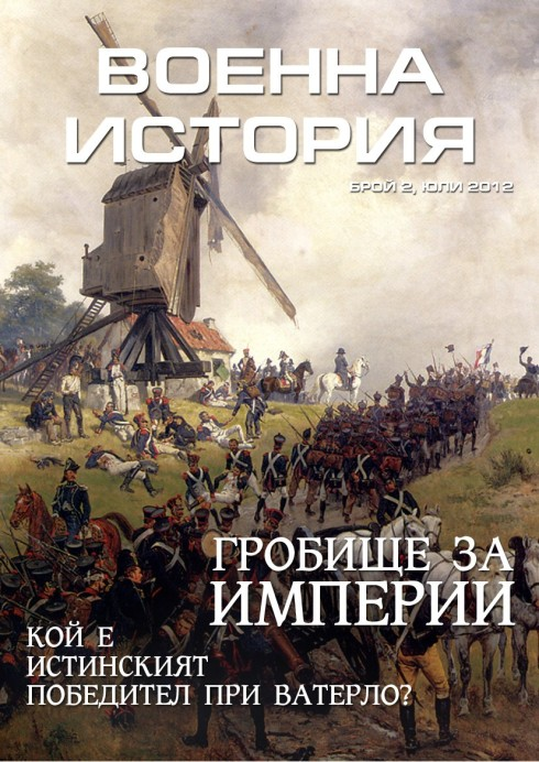 VoennaIstoria_frontpage