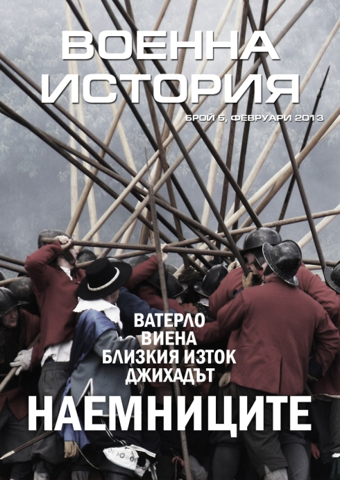 VoennaIstoria5Cover