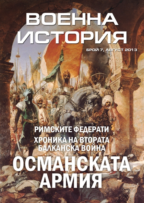 p 0 VoennaIstoria7Cover1