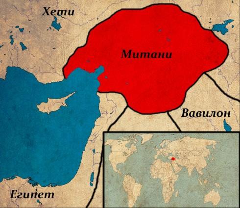 Държавата Митани към 1400г. пр.Хр.