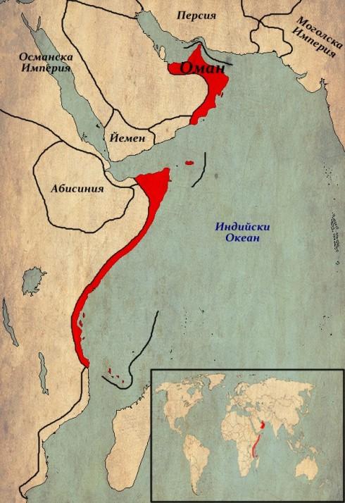 Оман към 1720г.
