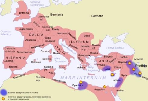 Римската империя и еврейското въстание от 115-117г.