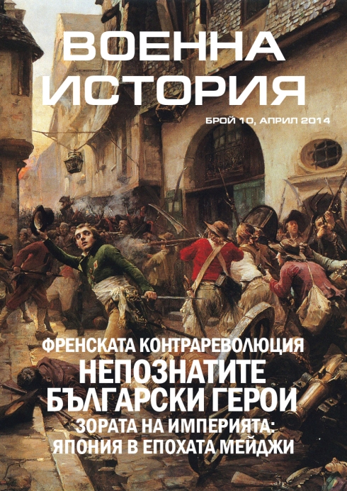 VoennaIstoria10Cover1