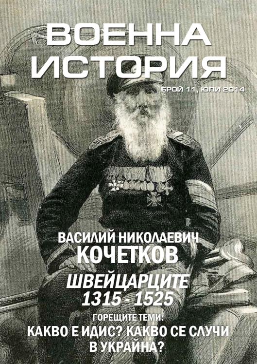 Voenna Istoria 11 cover