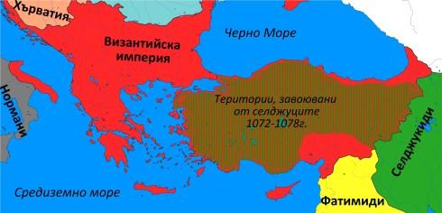 Загубите на Византия в периода 1072-1078г. Остава спорен въпроса до колко гражданската война между Диоген IV и рода Дука е по-основна причина за бързия успех на турците, отколкото победата в една единствена битка