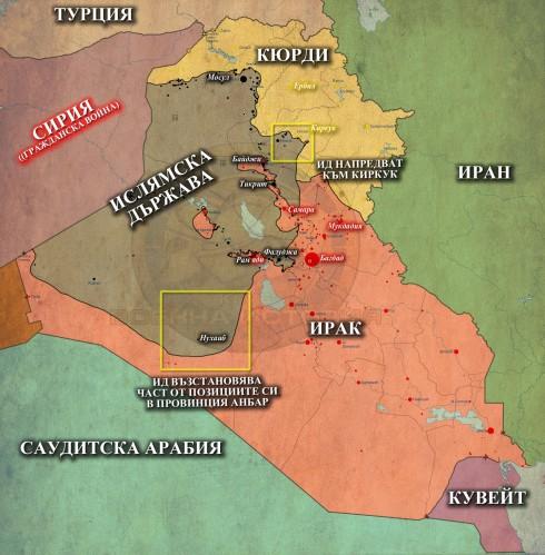 Ирак, 10,02,2015г.