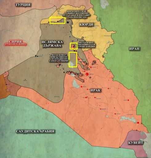 Ирак, 20,12,2014г.