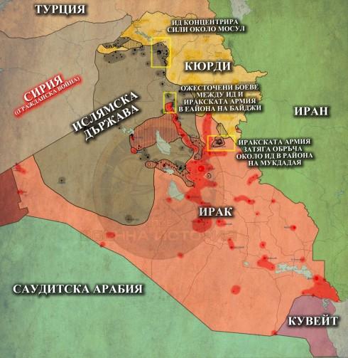 Ирак 23,11,2014г.