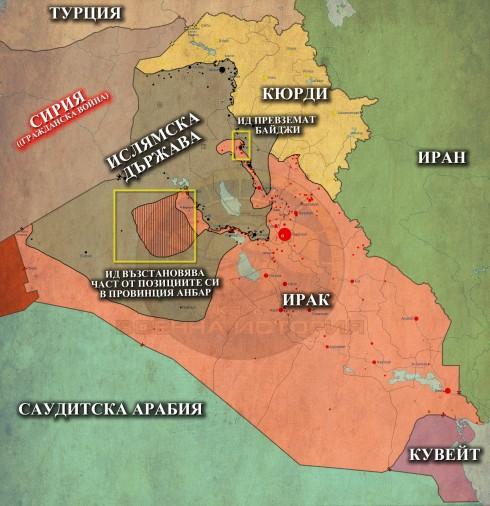 Ирак 27.01.2015г.