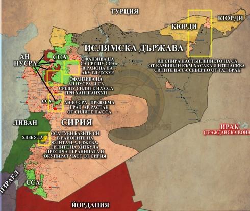 Сирия, 01,12,2014г.