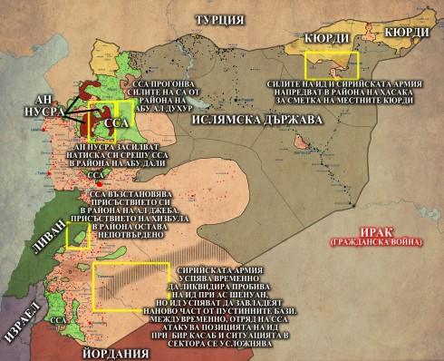 Сирия, 07,12,2014г.