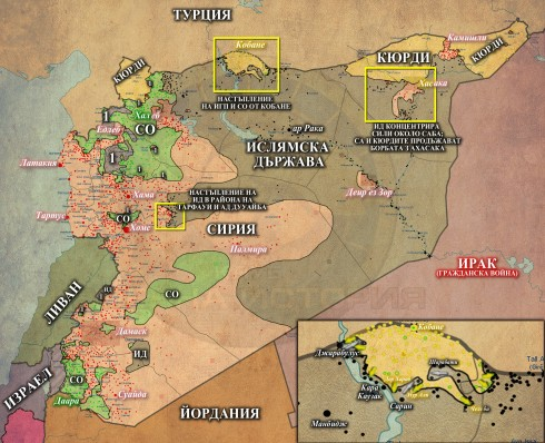 Сирия, 11,02,2015г. с фокус към Кобане