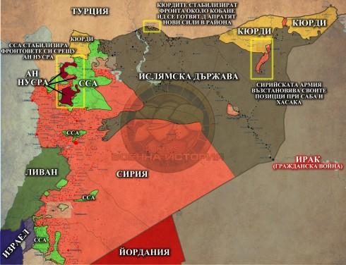 Сирия 17,11,2014г.