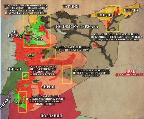 Сирия, 23,11,2014г.