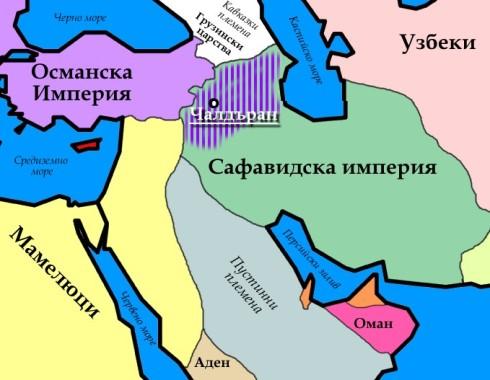 Близкия изток към 1514г. В защриховано са териториите, които Селим отнема от Сафавидите след битката при Халдъран