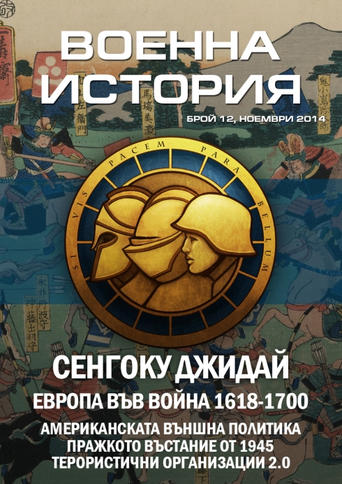 VoennaIstoria12Cover1