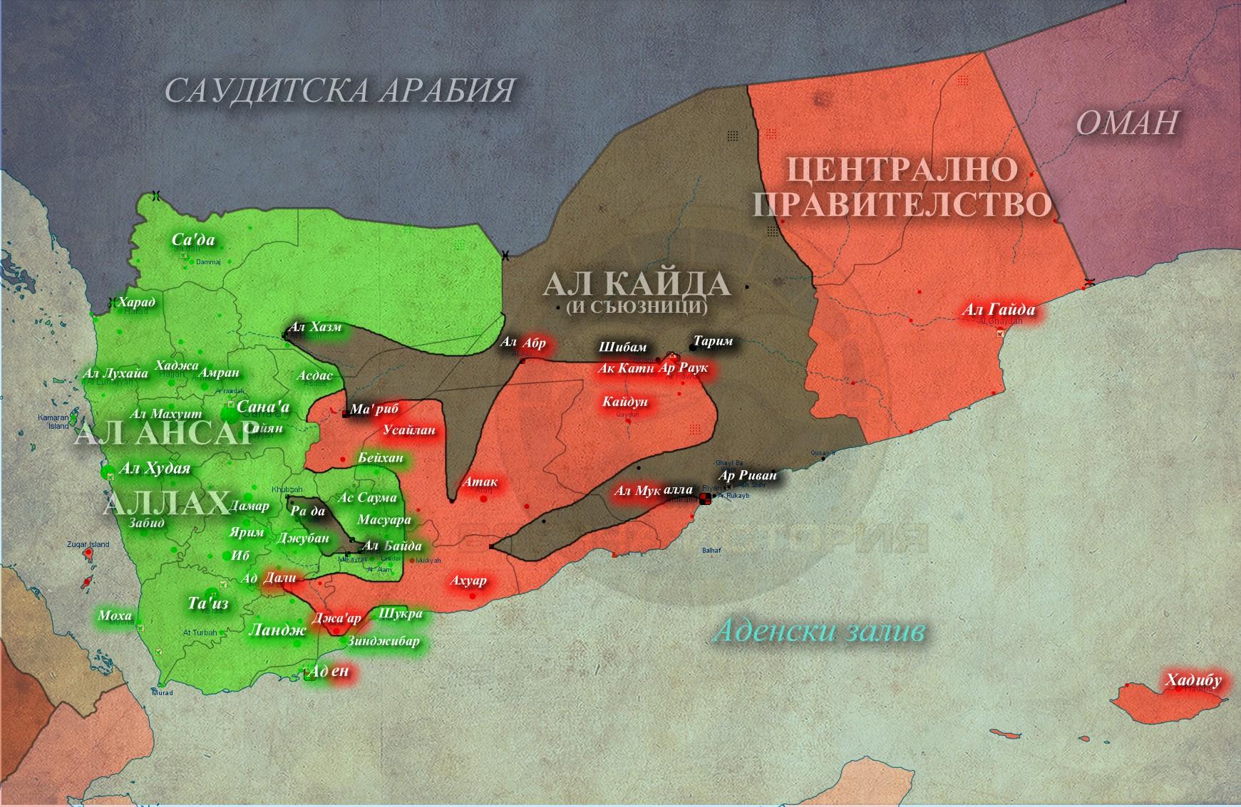 Йемен, 31,03,2015г.