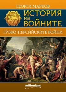 Grako-persiiski-voini_korica-215x300