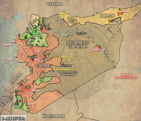 Сирия, 09,07,2015г.