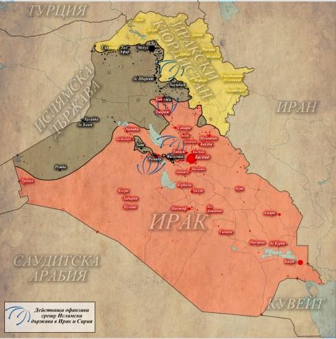 Ирак - 07,09,2015г.