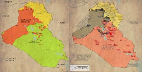 Ирак - 05,09,2014г. и 07,09,2015г.