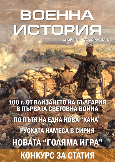 VoennaIstoria15cover