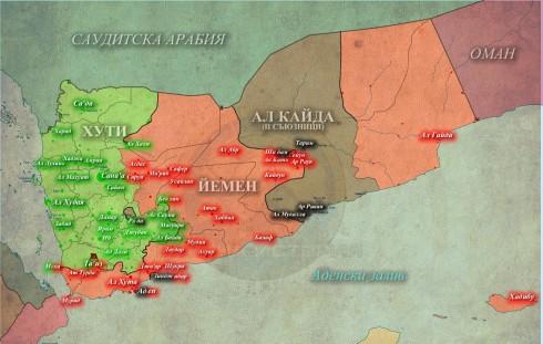 Йемен 09-11-2015г.