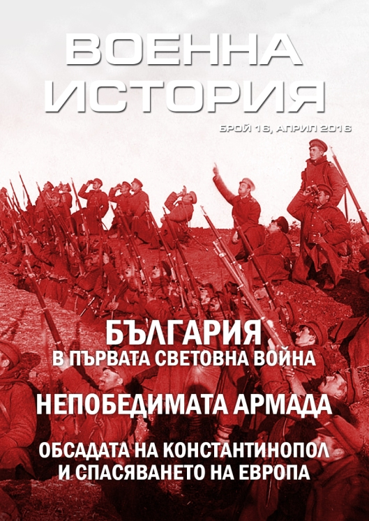 VoennaIstoria16Cover