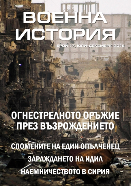 cover_voennaistoria17