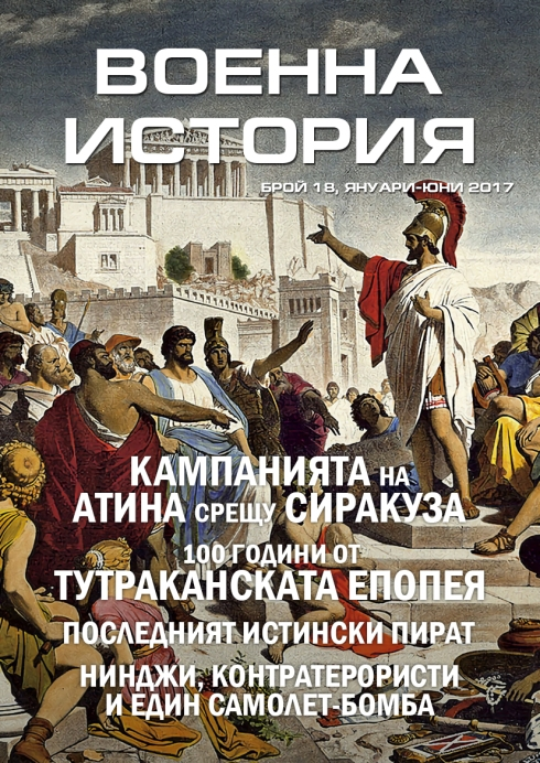 cover_VoennaIstoria18