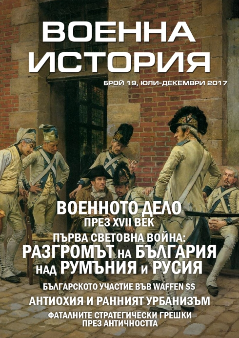 Cover_VoennaIstoria19