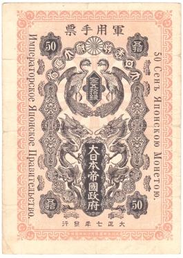Японски_военновремеви_банкноти